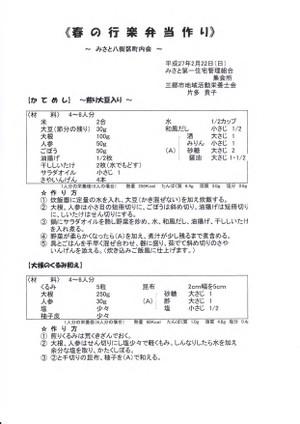 20150222_recipe_01_2